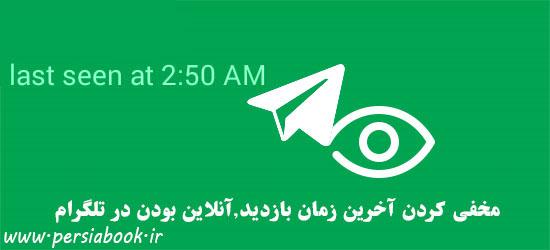 آموزش مخفی کردن آخرین بازدید در تلگرام Last Seen Telegram