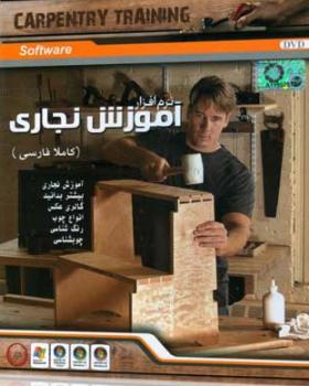 فروش فیلم آموزش نجاری