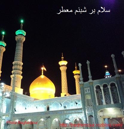 سلام بر شبنم معطر...(محمدرضا باقرپور)