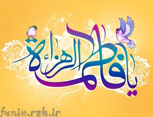 اس ام اس ولادت حضرت فاطمه زهرا (س) (سری 3)