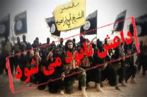 عاقبت گروهک تروریستی داعش چه خواهد شد؟