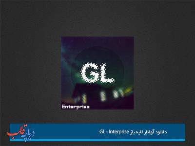 دانلود پی اس دی آواتار شیشه ای GL - Interprise