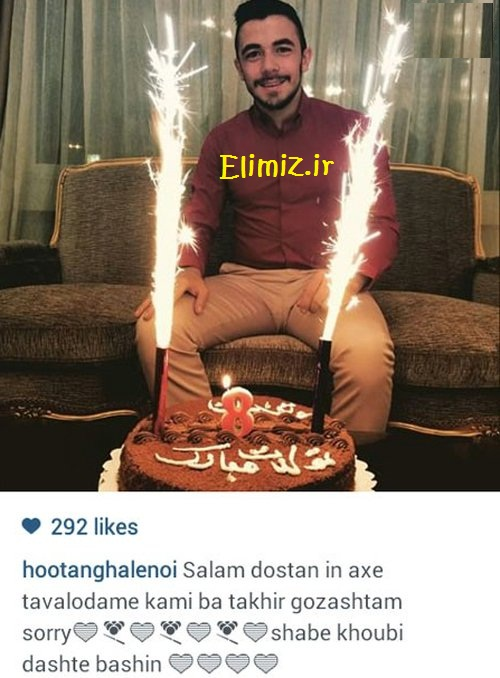 عکس جشن تولد پسر امیر قلعه نویی