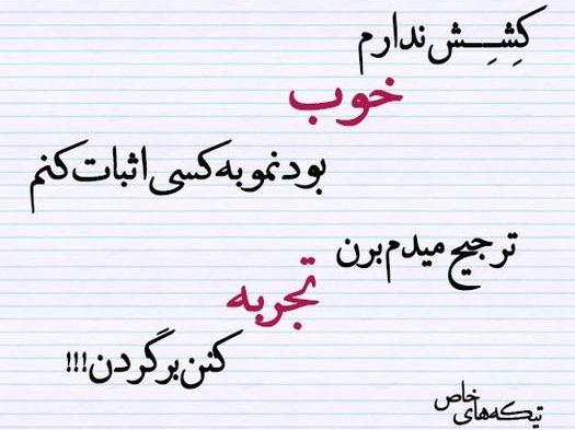 عکس نوشته تیکه دار و خاص