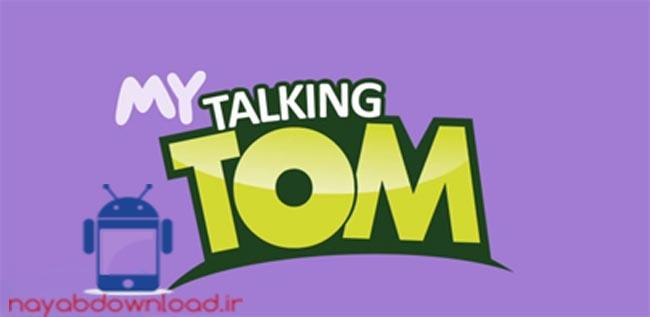 دانلود برنامه تام گربه سخنگو من My Talking Tom v2.3.1 اندروید – همراه دیتا + سکه بی نهایت