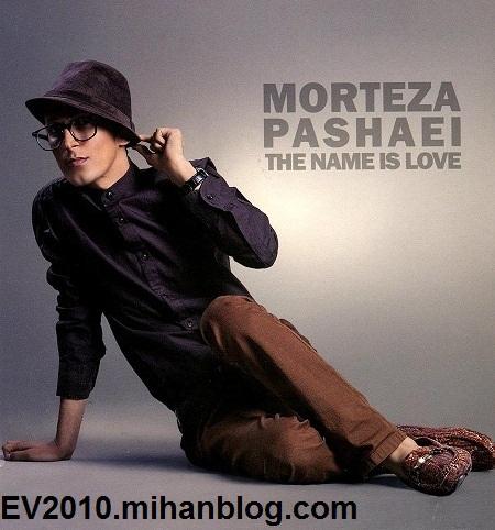 دانلود آلبوم اسمش عشقه از مرتضی پاشایی + متن