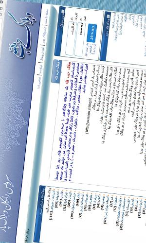 آموزش ساخت وبلاگ در وبلاگدهی حزب الله