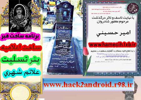 برنامه ساخت قبر