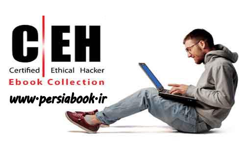 دانلود مجموعه کتابهای آموزش دوره هک قانونمند EC-Council Certified Ethical Hacker CEH v8 Courseware