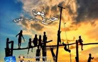 دانلود مستقیم پاکدستkhodaaye hame سید حسن آقامیری