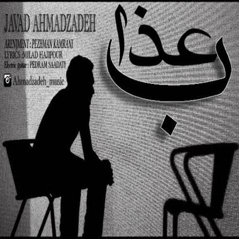 دانلود آهنگ جدید جواد احمدزاده به نام عذاب