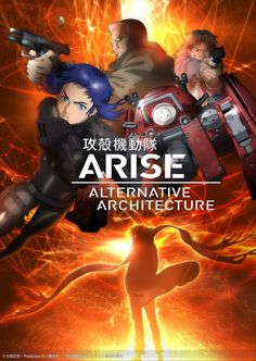 دانلود انیمه Ghost in the Shell Arise: Alternative Architecture