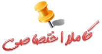 دانلود جزوه ادبیات فارسی 3