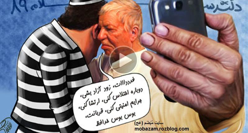 طنز سیاسی دکتر سلام 89