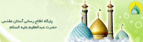 مسابقه هفتگی فرهنگ قرآنی 15 اسفند 94