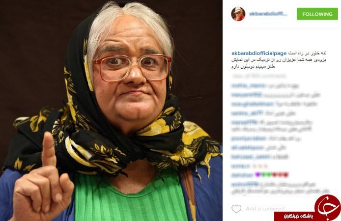 اکبر عبدی، طنز ننه خاور در راه است (عکس)