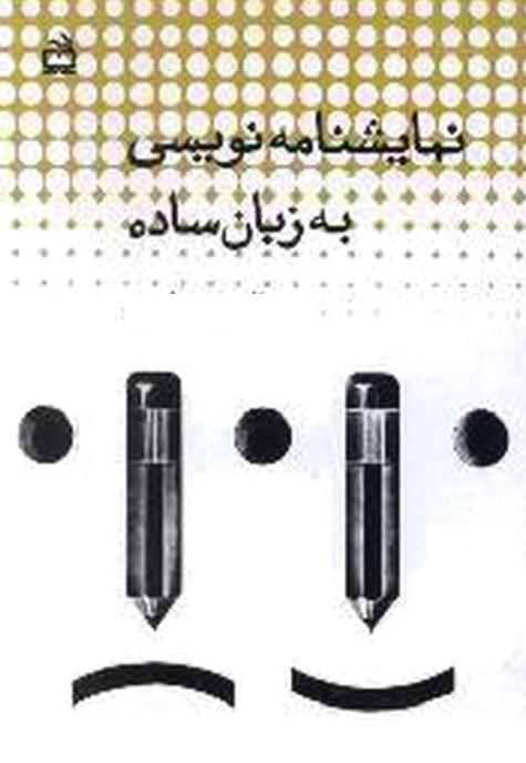 دانلود کتاب آموزش نمایشنامه نویسی به زبان ساده