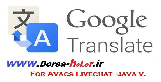 دانلود ترجمه گر پیشرفته سری جاوا