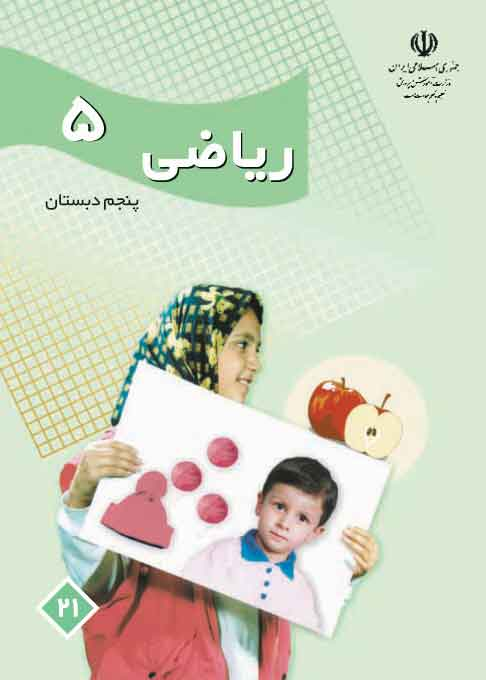 دانلود کتاب ریاضی پنجم ابتدایی 93-94