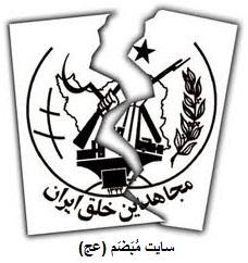 پشت پرده ارتباط GEM TV با سازمان منافقین (مجاهدین خلق)
