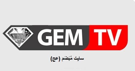 پشت پرده ارتباطات شبکه GEM.tv