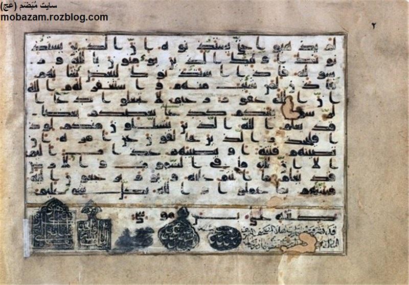 دستخط منسوب به امام رضا(ع) + تصویر