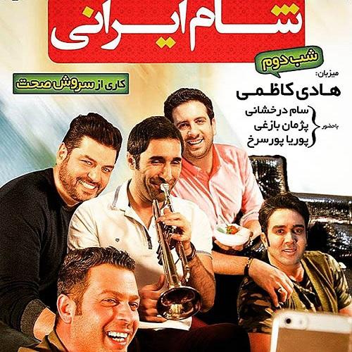 دانلود برنامه شام ایرانی شب دوم میزبان هادی کاظمی