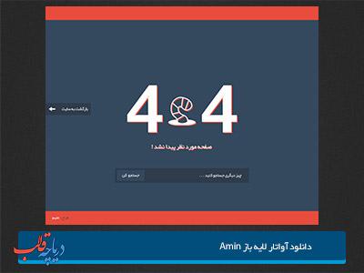 دانلود قالب 404 برای رزبلاگ