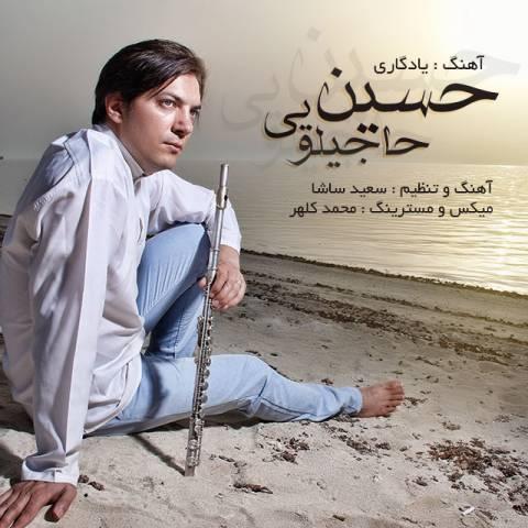 دانلود آهنگ جدید حسین حاجی لویی به نام یادگاری