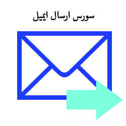 سورس ارسال ایمیل در اکلیپس