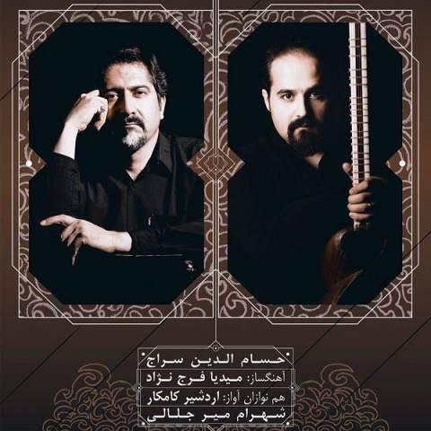 دانلود آهنگ جدید حسام الدین سراج به نام فرهاد کش