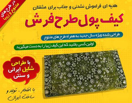 فروش کیف زنانه سنتی