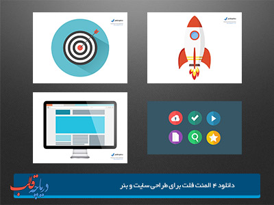 دانلود 4 المنت فلت برای طراحی قالب و پوستر