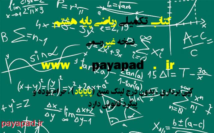 کتاب تکمیلی ریاضی هشتم | کتاب تکمیلی ریاضی | کتاب های تکمیلی سمپاد | کتاب های تکمیلی هشتم | کتاب های تکمیلی برای پایه هشتم