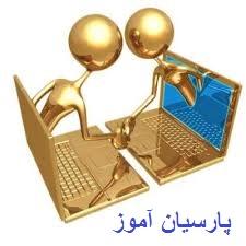 کسب درآمد از طریق اینترنت