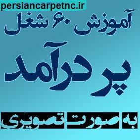 آموزش شصت شغل در ایران