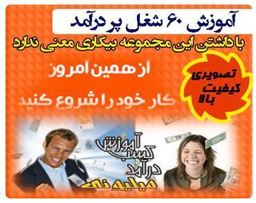آشنایی با مشاغل در ایران