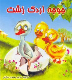 دانلود 3 کتاب کودکانه برای کودکان