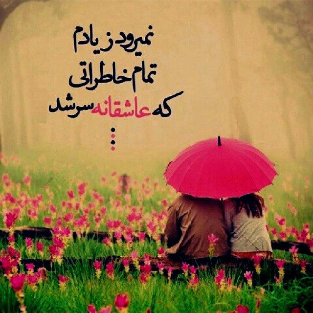 عکس نوشته های غمگین عاشقانه