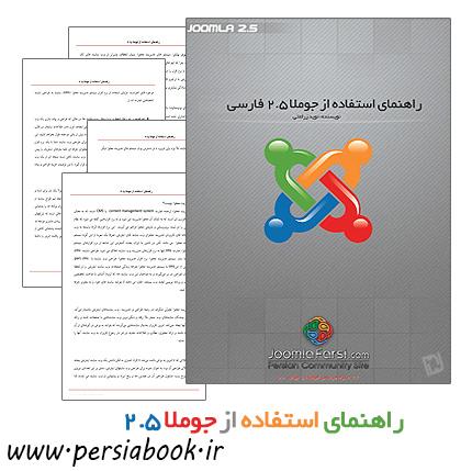 دانلود کتاب راهنمای استفاده از سیستم مدیریت محتوای جوملا 2.5