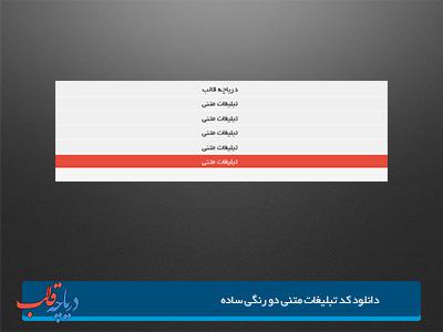 دانلود تبلیغات متنی دو رنگی ساده