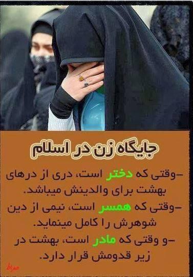 فتونکته - جایگاه زن
