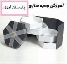 هنر جعبه سازی