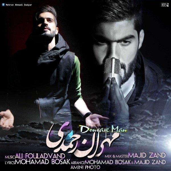 دانلود آهنگ جدید دنیای من از مهران احمدی