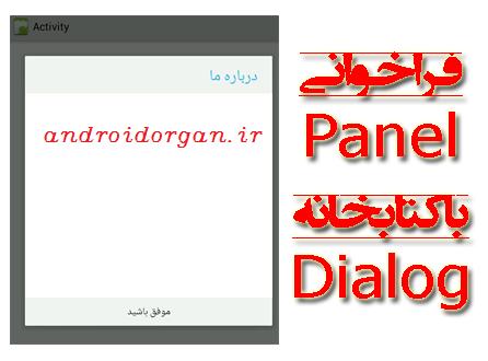 فراخوانی Panel با کتابخانه Dialog در basic4android