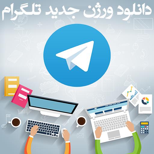 دانلود نسخه ی جدید تلگرام