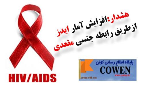 هجوم ایدز از طریق روابط جنسی
