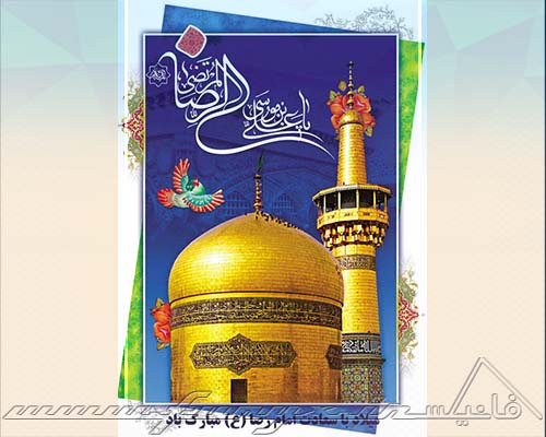 کارت پستال ویژه ولادت امام رضا (ع)