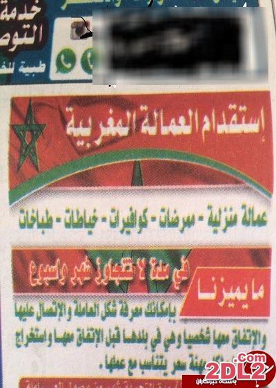 آگهی جنجالی استخدام در عربستان+عکس