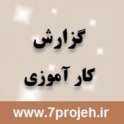 دانلود گزارش کارآموزی در نمایندگی ایران خودرو